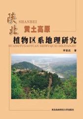 陕北黄土高原植物区系地理研究(仅适用PC阅读)