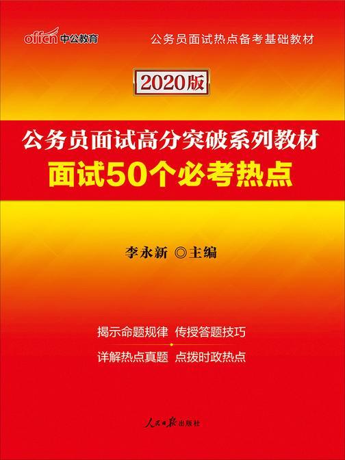中公版·2020公务员面试高分突破系列教材:面试50个必考热点