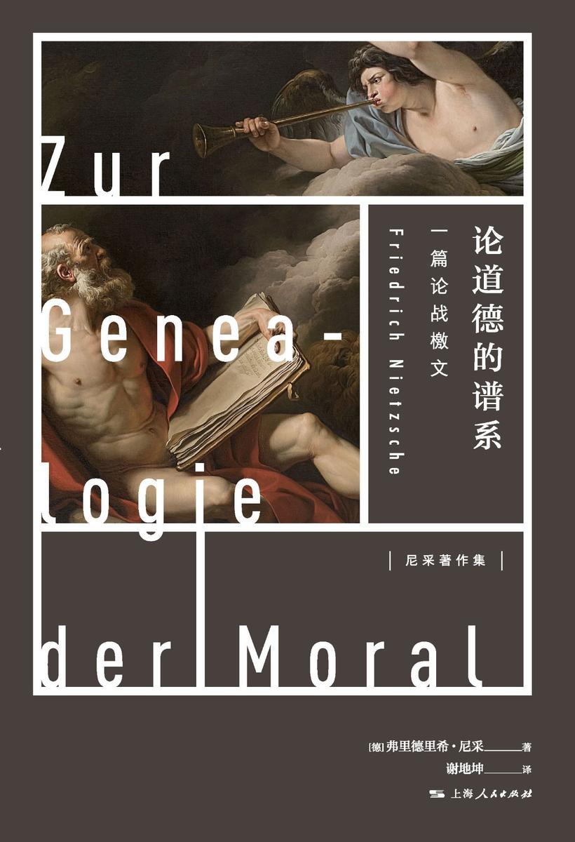 论道德的谱系——一篇论战檄文