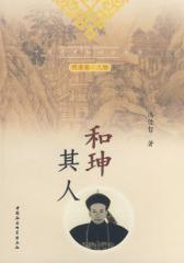 和珅其人(中国历史知识小丛书)(明清卷人物)(试读本)