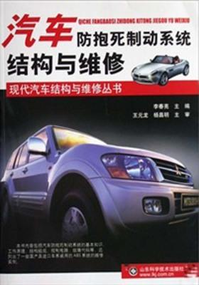 汽车防抱死制动系统结构与维修(仅适用PC阅读)