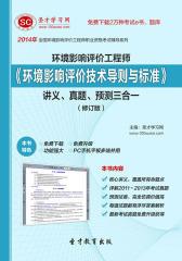 圣才学习网·2014年环境影响评价工程师《环境影响评价技术导则与标准》讲义、真题、预测三合一(修订版)(仅适用PC阅读)