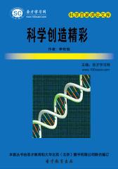 [3D电子书]圣才学习网·科学百家讲坛文库:科学创造精彩(仅适用PC阅读)