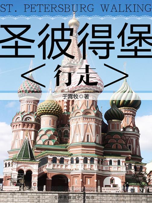 圣彼得堡:行走