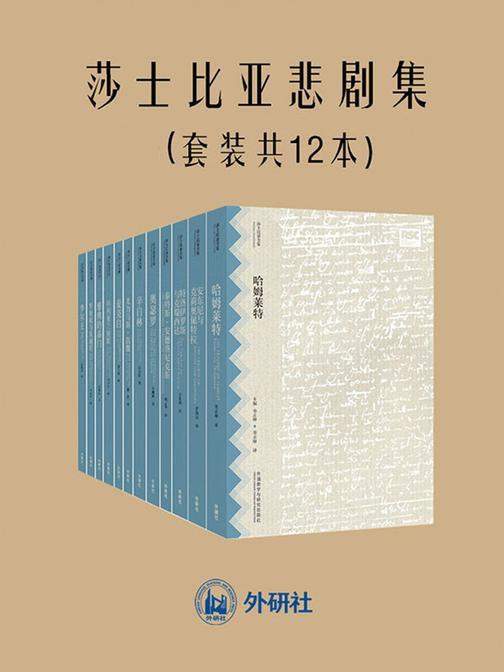 莎士比亚悲剧集(套装共12本 中文重译本)