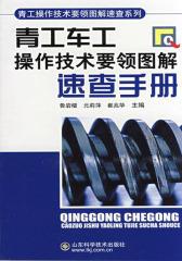 青工车工操作技术要领图解速查手册(仅适用PC阅读)