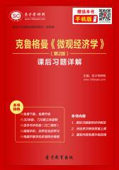 克鲁格曼《微观经济学》(第2版)课后习题详解