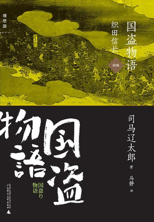 国盗物语·织田信长(前编)