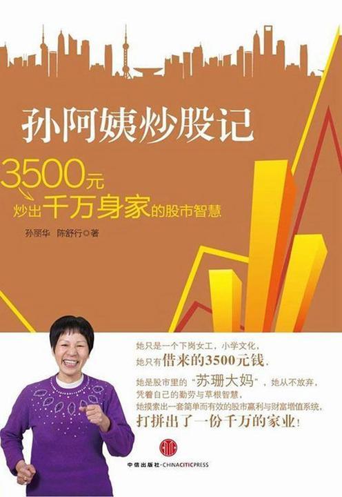 孙阿姨炒股记:3500元炒出千万身家的股市智慧
