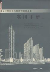 建筑工程施工质量验收检查用表实用手册(续)(仅适用PC阅读)