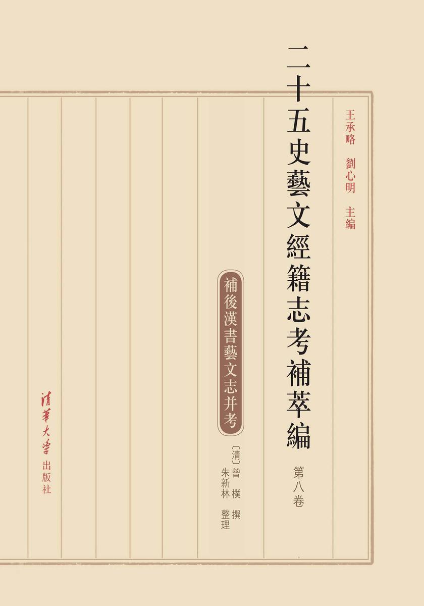二十五史藝文經籍志考補萃編.第八卷(仅适用PC阅读)