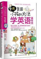 用美国小孩的方法学英语 有效(试读本)