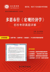 圣才学习网·多恩布什《宏观经济学》名校考研真题详解(仅适用PC阅读)