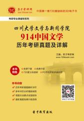 [3D电子书]圣才学习网·四川大学文学与新闻学院914中国文学历年考研真题及详解(仅适用PC阅读)