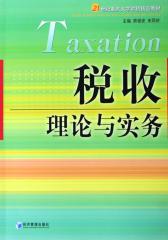 税收理论与实务(仅适用PC阅读)