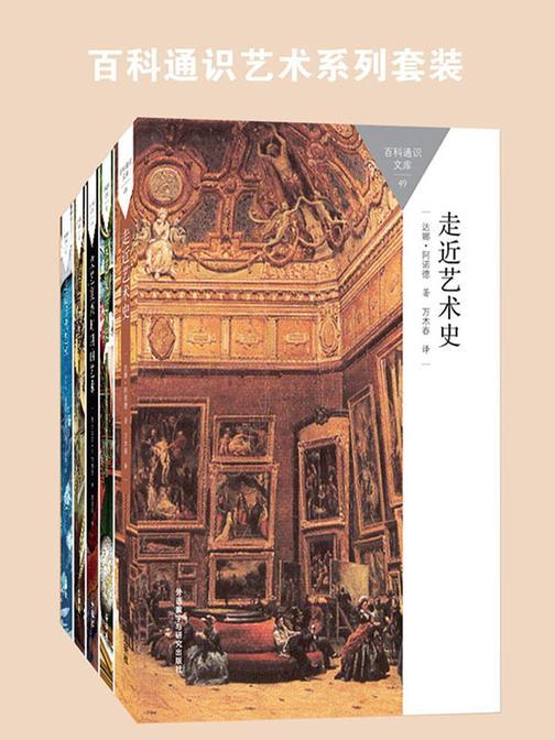 百科通识艺术系列套装(文艺复兴、现当代艺术、艺术史,共5本)