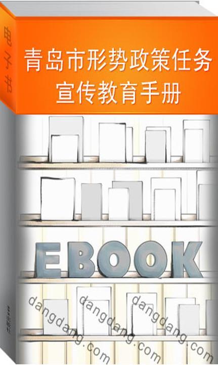 青岛市形势政策任务宣传教育手册