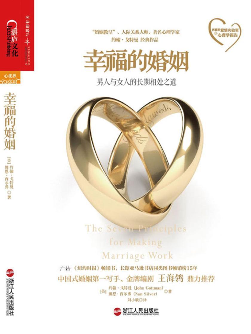 幸福的婚姻【金牌编剧王海鸰鼎力推荐】