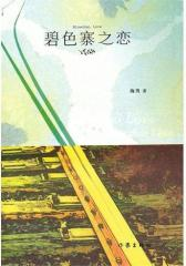 碧色寨之恋(试读本)