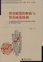 货币联盟的财政与货币政策协调(仅适用PC阅读)
