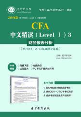 圣才学习网·2014年CFA中文精读(Level Ⅰ)3 财务报表分析【含2011~2013年真题及详解】(仅适用PC阅读)