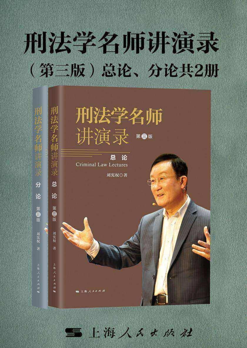 刑法学名师讲演录(第三版)(共2册)