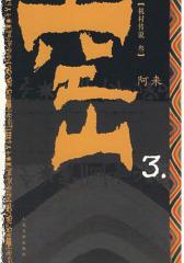 空山  3(试读本)