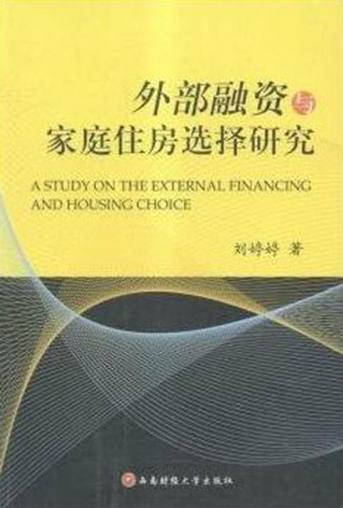 外部融资与家庭住房选择研究