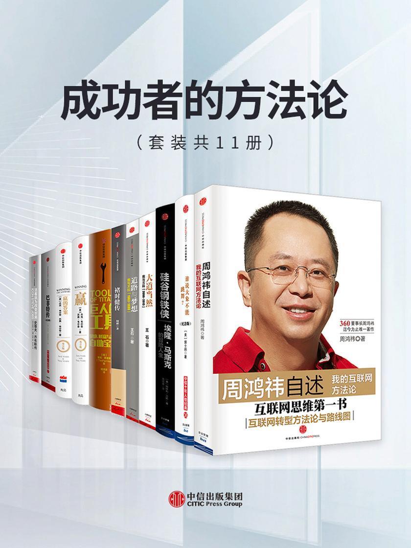 成功者的方法论(套装共11册)