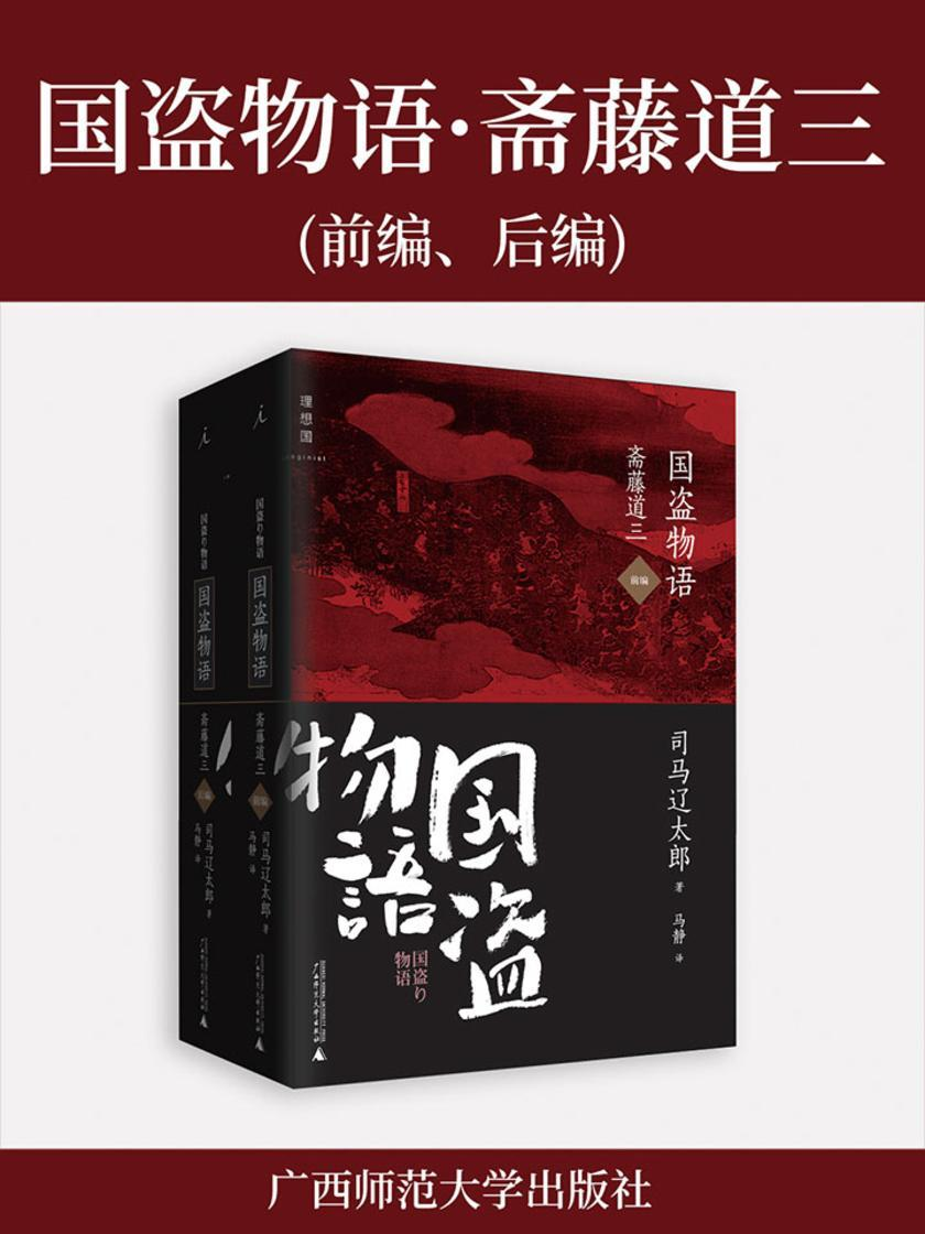 国盗物语·斋藤道三(前编、后编)