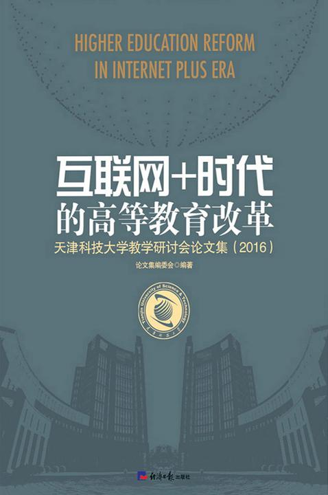 互联网+时代的高等教育改革--天津科技大学教学研讨会论文集