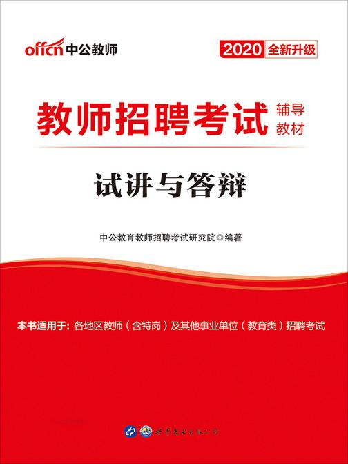 中公版·2020教师招聘考试辅导教材:试讲与答辩(全新升级)