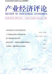 产业经济评论(第8卷.第4辑)(仅适用PC阅读)