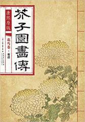 康熙原版芥子园画传-花鸟卷·菊谱
