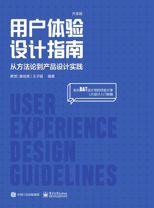 用户体验设计指南:从方法论到产品设计实践(升级版)