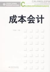 成本会计(李连燕)(仅适用PC阅读)