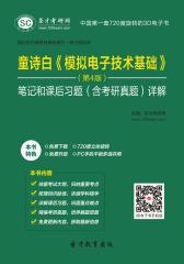 [3D电子书]圣才学习网·童诗白《模拟电子技术基础》(第4版)笔记和课后习题(含考研真题)详解(仅适用PC阅读)