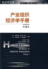 产业组织经济学手册(第1卷上册)(仅适用PC阅读)