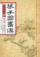 康熙原版芥子园画传-花鸟卷·翎毛花卉谱 下