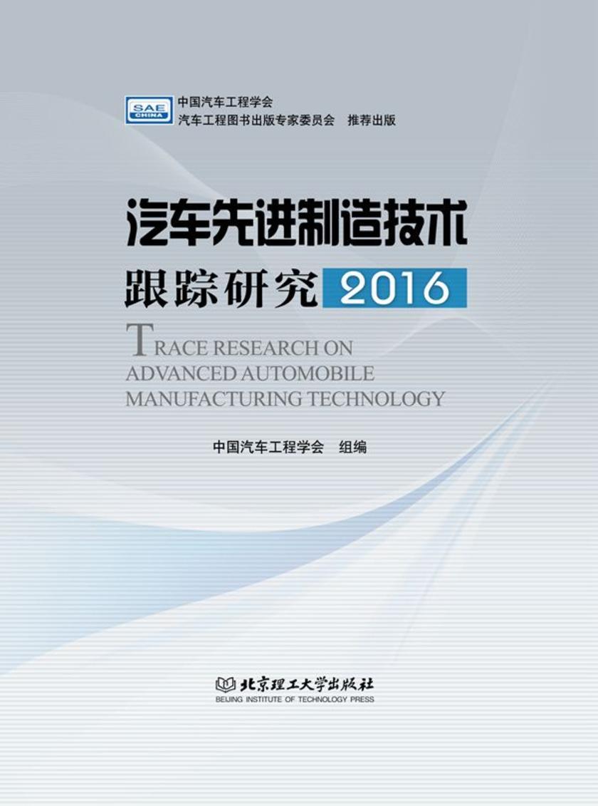 汽车先进制造技术跟踪研究(2016)