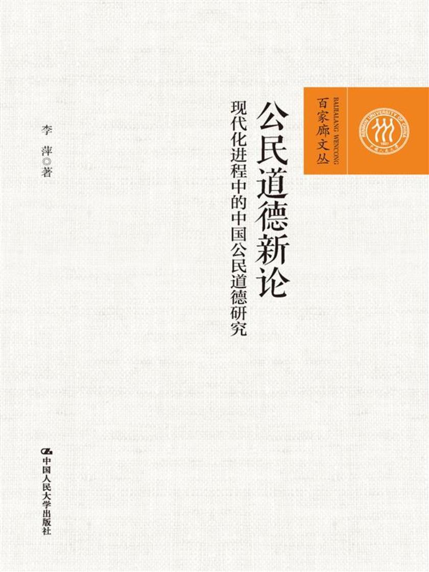 公民道德新论——现代化进程中的中国公民道德研究(百家廊文丛)