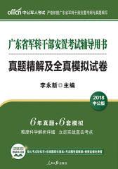 中公2018广东省军转干部安置考试辅导用书真题精解及全真模拟试卷