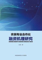 农民专业合作社融资机理研究(仅适用PC阅读)