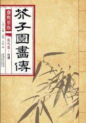康熙原版芥子园画传——花鸟卷·竹谱