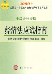 中级会计资格:经济法应试指南(试读本)