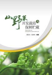山野菜开发栽培与保鲜贮藏(仅适用PC阅读)