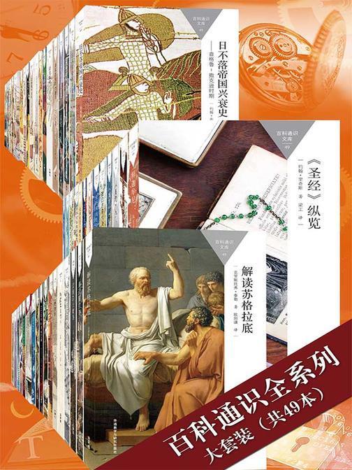 百科通识全系列大套装(共49本)