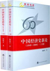 中国经济史新论(1949~2009)上册