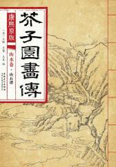 康熙原版芥子园画传-山水卷·山石谱