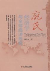 庞氏经济学与全球经济危机(仅适用PC阅读)